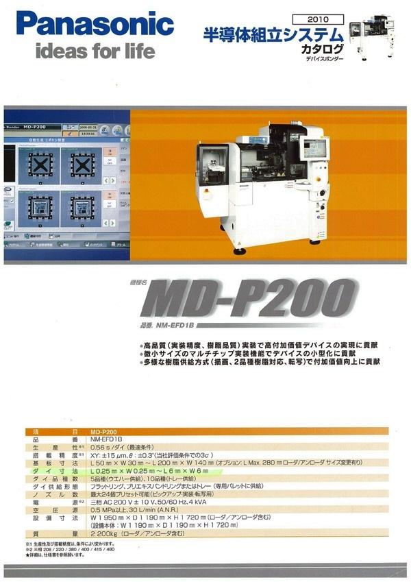 Panasonic MD-P200パンフレット