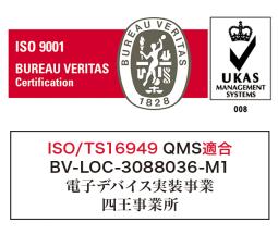 ISO/TS16949 QMS 適合