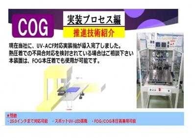 BD-05U(大橋製作所製)FOGアライメント熱圧着装置