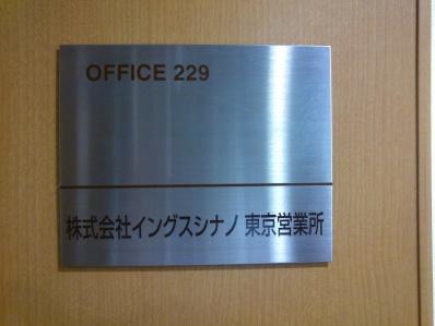オフィス入口表示
