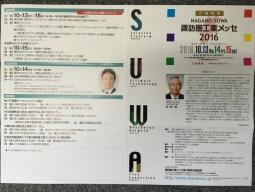諏訪圏工業メッセ2016招待状