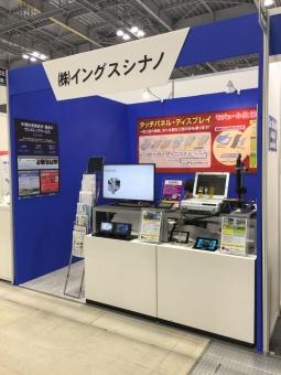自動車部品&加工EXPO 東7ホールE62-55