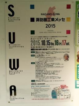 諏訪圏工業メッセ2015告知ポスター