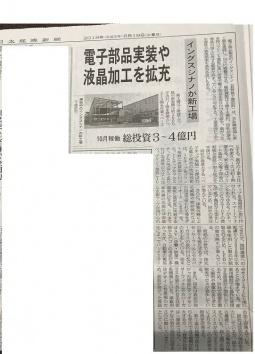 新聞記事:20180619日本経済新聞