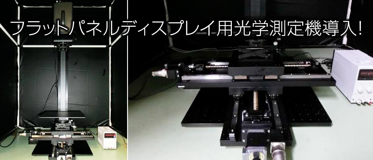 フラットパネルディスプレイ用高額測定機導入