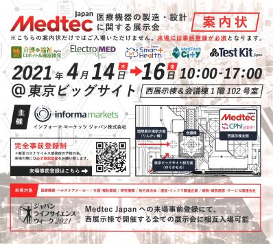 Medtec2021 招待状